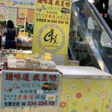 香港各區攤位展覽
