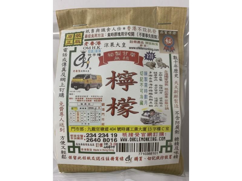 A01 秘製甘草無核 檸檬