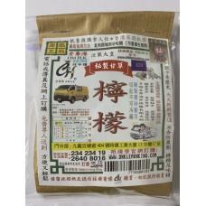 AA01 改良版低糖甘草 檸檬