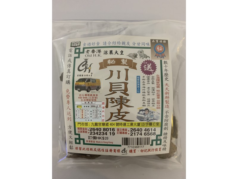 F01 秘製甘草 川貝陳皮 (新皮)