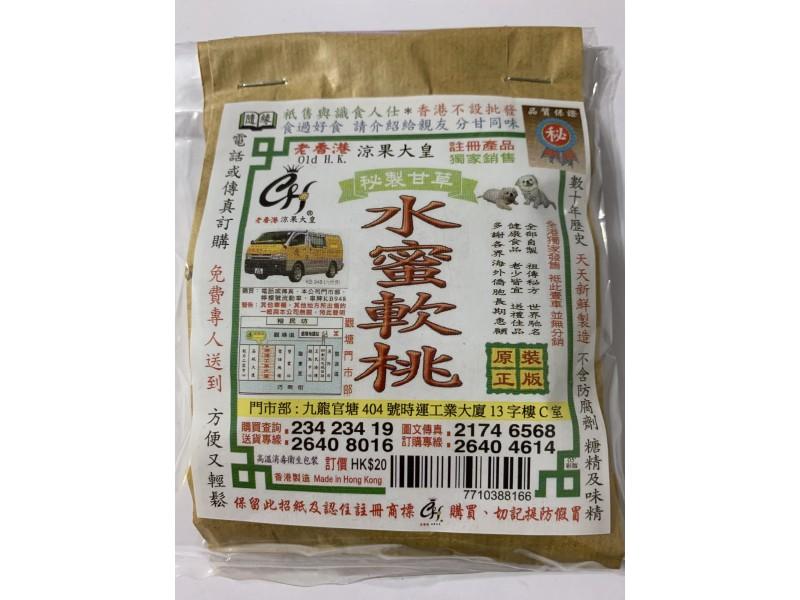 G08 秘製甘草 水蜜軟桃