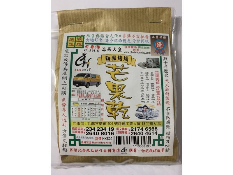 G12 新派烤焗 芒果乾